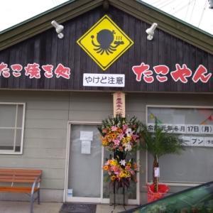 タベグロ (77) 新規オープンたこ焼き店のじじいいじめ