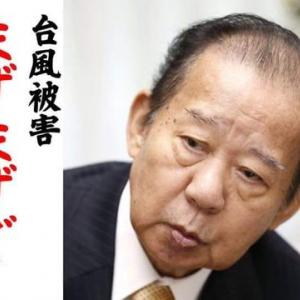 NO.4585 間話・ニュース雑感
