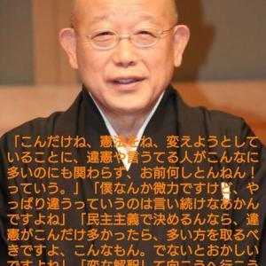 NO.4614 天皇を正面から考える(4)