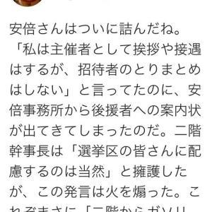 NO.4617 日本の学校は病んでいる(12)