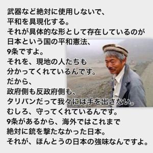 NO.4639 日本の学校は病んでいる(26)