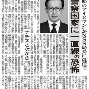 NO.4645 嫌韓世論に異議あり(4)