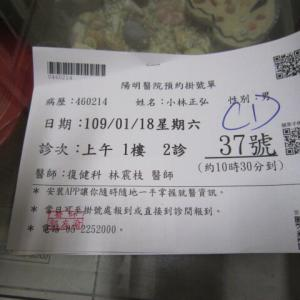 NO.4678 台湾で巻き爪の手術、病院事情