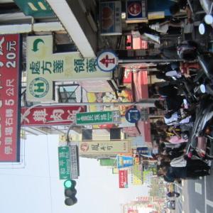NO.4682 台湾人の日常生活(3)