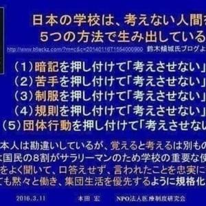 NO.4827 民主主義も台湾に学んだ方がいい(6)