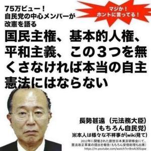 NO.4845 日本の民主主義の危機(1)