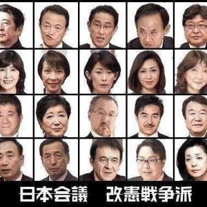 NO.4846 日本の民主主義の危機(2)