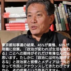 NO.4849 日本の民主主義の危機(5)