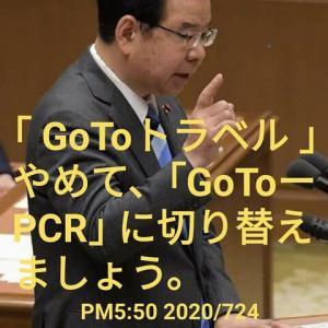 NO.4862 日本の民主主義の危機「マスコミ」(17)