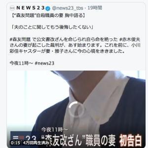 NO.4864 間話・「私は真実が知りたい」赤木雅子さんの叫び(2)