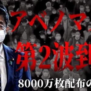 NO.4866 日本の民主主義の危機「マスコミ」(19)