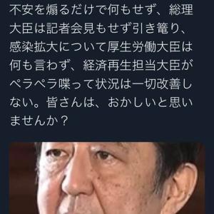 NO.4870 日本の民主主義の危機「マスコミ」(22)
