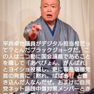 NO.4917 スガ政権に期待出来るわけがない(1)