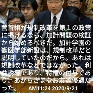 NO.4921 スガ政権の正体を暴く(5)