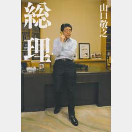 NO.4924 スガ政権の正体を暴く(7)