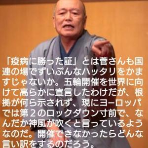 NO.4929 スガ政権の正体を暴く(9)