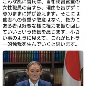 NO.4955 スガ政権の正体を暴く(22)