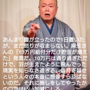 NO.4956 スガ政権の正体を暴く(24)
