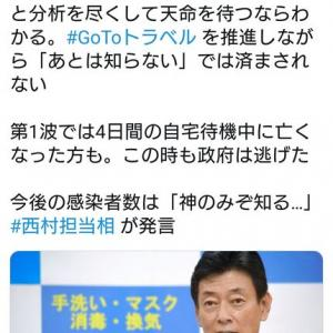 NO.4982 スガ政権の正体を暴く(33)