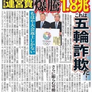 NO.5035 海外から見た日本の対策(7)