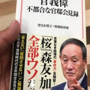 NO.5037 日本のマスコミの堕落を問う(11)