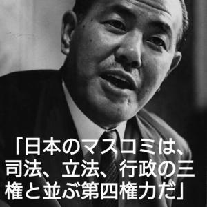 NO.5045 間話・今は恋しき、田中角栄
