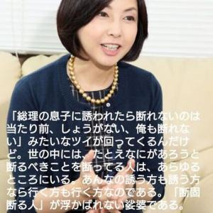 NO.5077 腐敗が止まないアベ・スガ政権(7)
