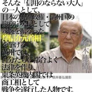 NO.4539 日韓の対立・慰安婦問題を考える(6)