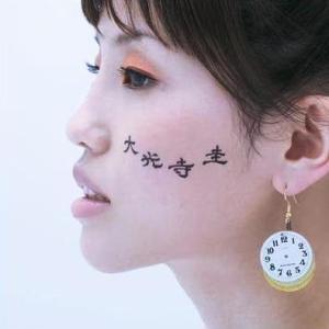 大光寺圭(シンガーソングライター)