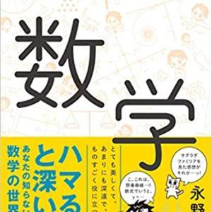 良書「とてつもない数学」永野裕之著