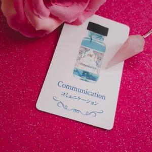 開運♪メモリーオイル(Communication/コミュニケーション)