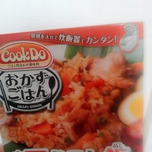 「Cook Do®おかずごはん」タメしました!(これは本当にオススメ!!)