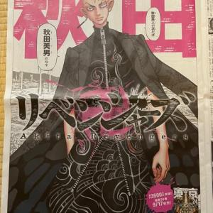 東京リベンジャーズの朝日新聞ジャック