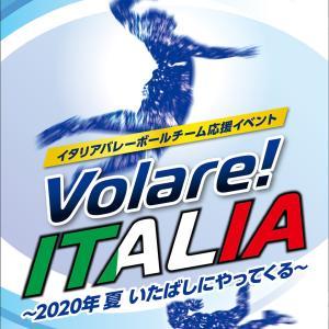 Volare! ITALIA ~2020年 夏 いたばしにやってくる!
