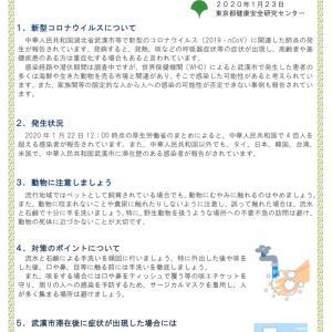 武漢市から帰国・入国された方へのお願い