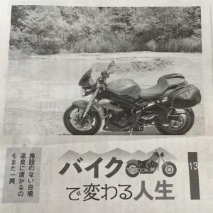 バイクで変わる人生 13