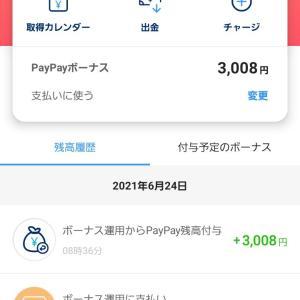 PayPayボーナス運用 放置してませんか??