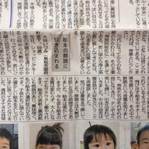 日本海新聞の記事にて…♪