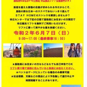 おはなし会 in  鳥取砂丘 のお知らせ!