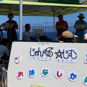 青空おはなし会 in  鳥取砂丘