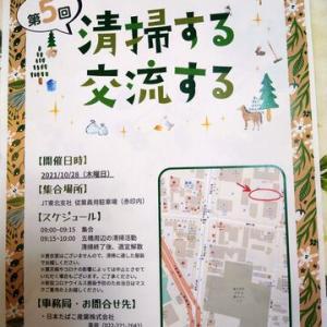 日本たばこ産業 清掃活動の仲間募集