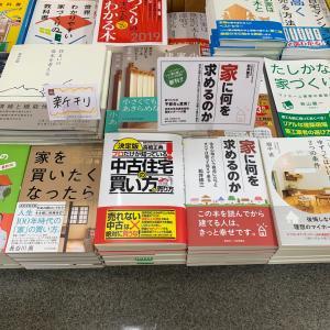新刊平積み@紀伊國屋本店