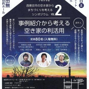 空き家シンポジウム@西東京市