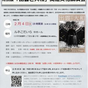 日本書紀成立1300年 特別展「出雲と大和」関連文化講演会