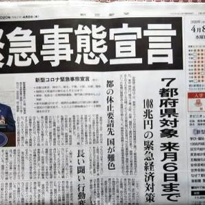 「緊急事態宣言」翌日の朝刊トップ記事ほか