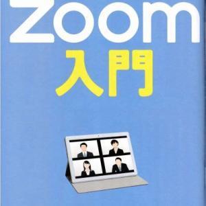 ZOOMを勉強しよう! 時代に乗り遅れないために