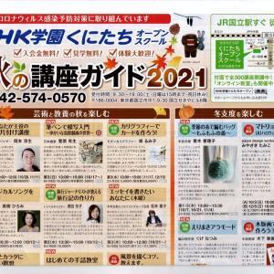 NHK学園オープンスクール