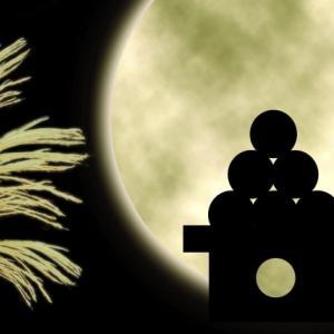 美しい満月「中秋の名月」で開運お月見しよう!
