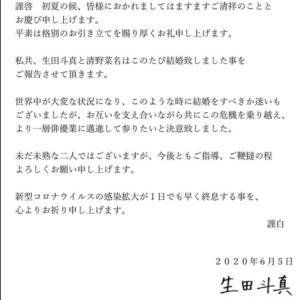 生田斗真さん、清野菜々さん
