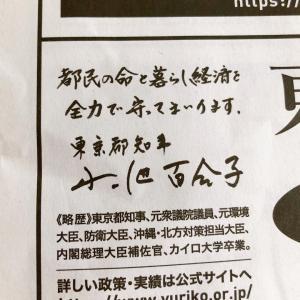 現都知事小池百合子さんの筆跡を見つけたので診断してみました